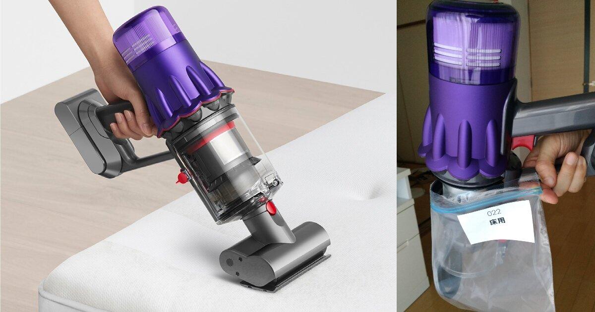 ダイソンの最新コードレス掃除機で寝室のゴミをパワフル吸引!見えないハウスダストの実態を調べたら驚きの結果に