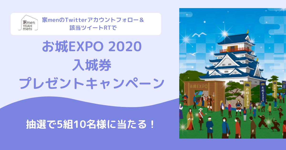 【チケットプレゼント】日本最大級のお城イベント『お城EXPO 2020』って?