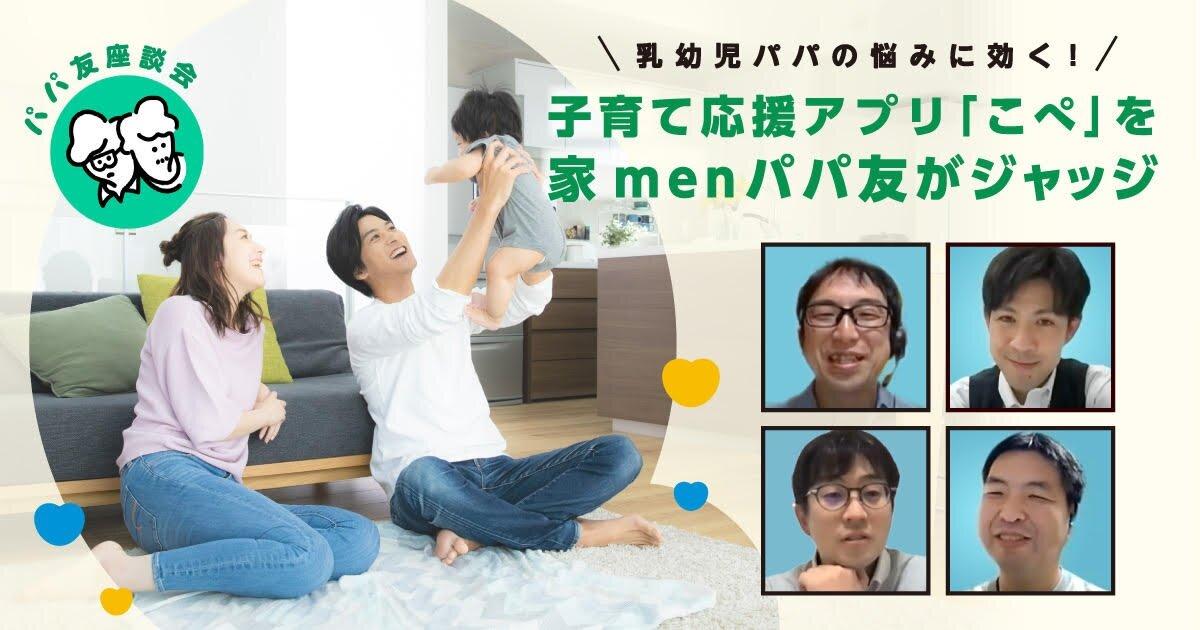 乳幼児パパの悩みに効く!子育て応援アプリ「こぺ」を家menパパ友がジャッジ【PR】