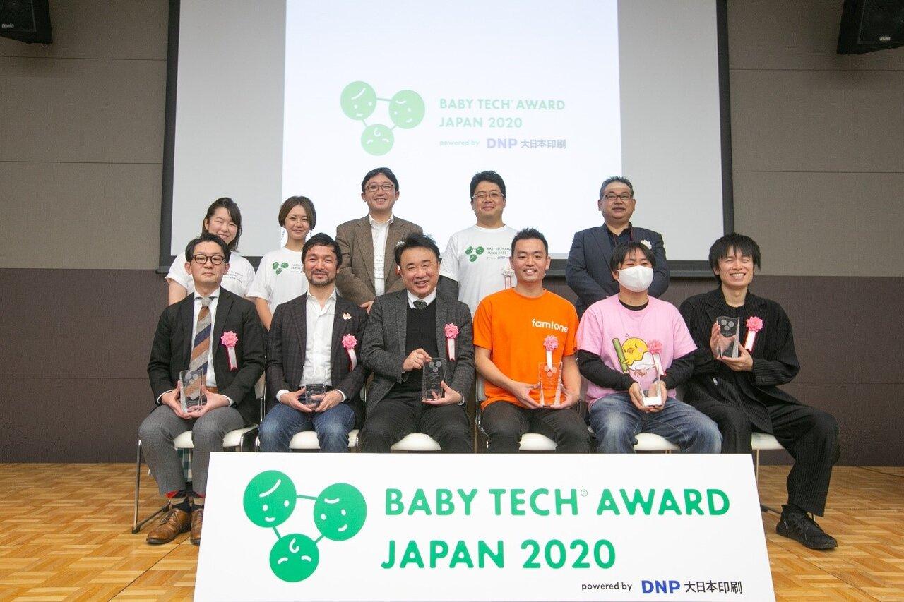 妊娠期から未就学児までの子育てをテクノロジーの力でサポート!優れた育児向けIT商品・サービスを表彰する「BabyTech(R)  Award Japan 2020」の受賞商品をご紹介