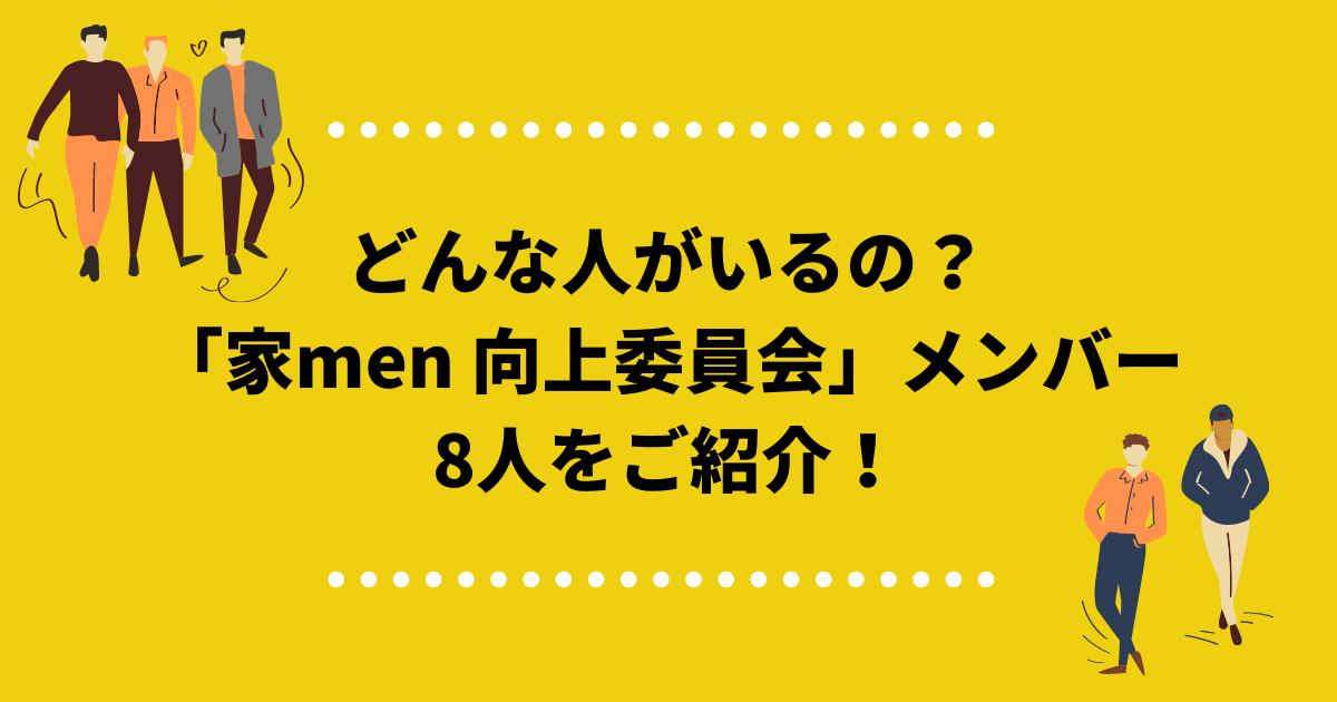 どんな人がいるの?「家men向上委員会」メンバー8人をご紹介!