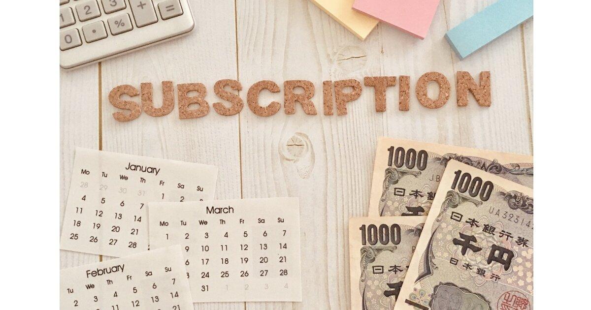 【厳選サブスク】ファミリー世帯に便利で役立つ月額定額制サブスクリプションサービス12選