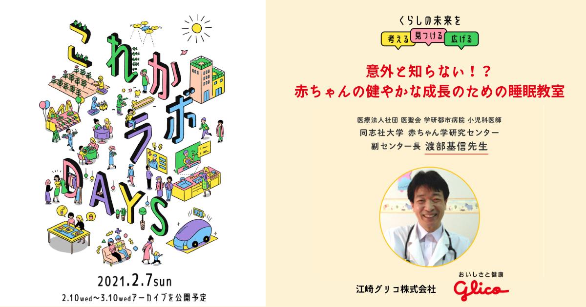 【子育てアプリ「こぺ」】モニター&オンラインセミナー参加者 大募集!