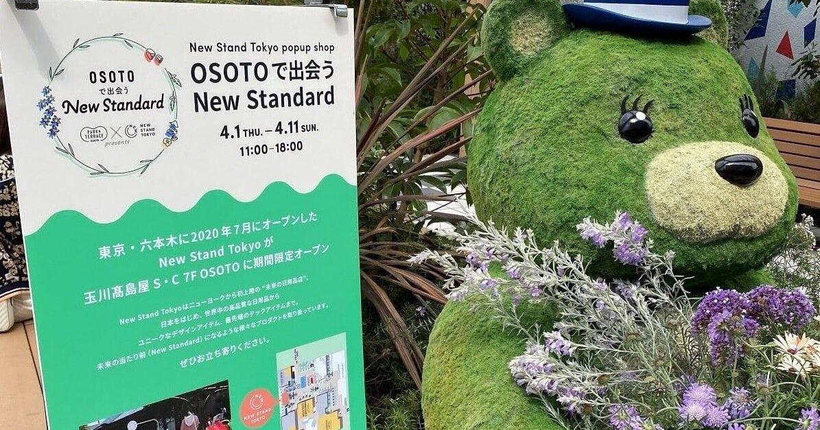 """親子で""""未来の日用品""""を感じてみませんか? 二子玉川で開催中の「New Stand Tokyo」ポップアップショップレポート"""
