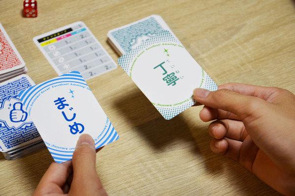 ほめじょーず,ほめじょーず 遊び方,ほめじょーず カードゲーム,カードゲーム,家men