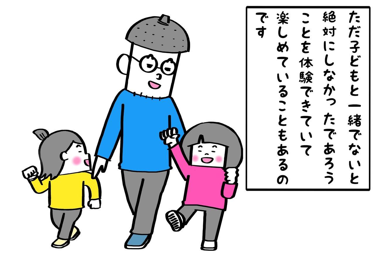 家men,金星,育児漫画