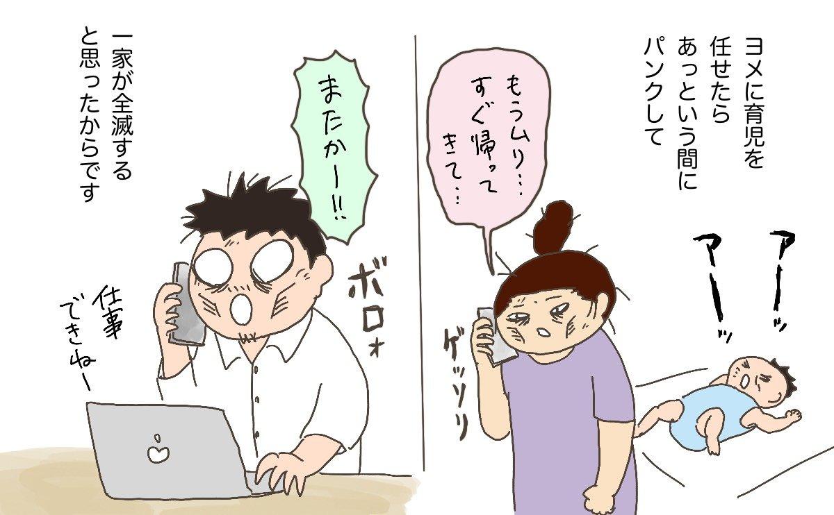 家men,桜田麩コウイチ,残念なヨメちゃん!,育児漫画