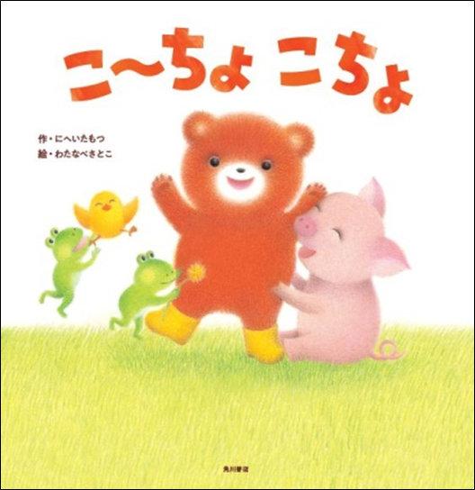 家men,赤ちゃん,子ども,絵本,こーちょこちょ,KADOKAWA