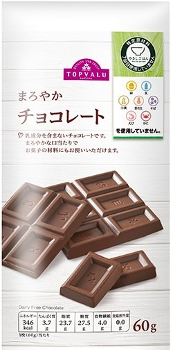 家men,食物アレルギー,対応食,防災,備蓄,非常食,トップバリュ まろやかチョコレート