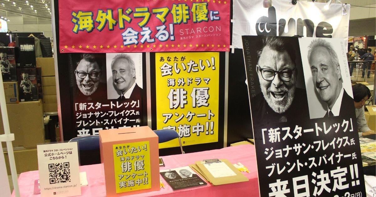 東京コミコン,海外スタコン