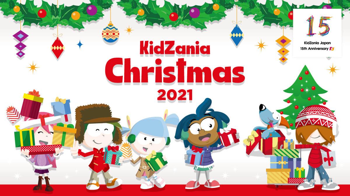 12月イベント,キッザニア東京 クリスマス2019