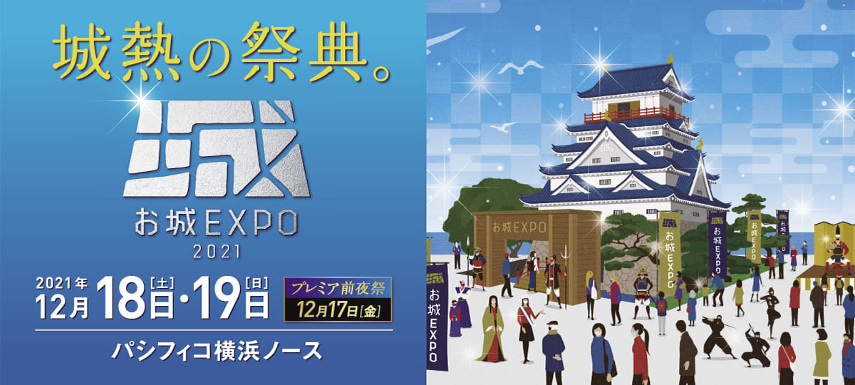 12月イベント,お城EXPO 2019
