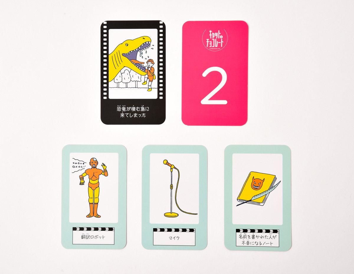 キャット&チョコレート 非日常編,カードゲーム