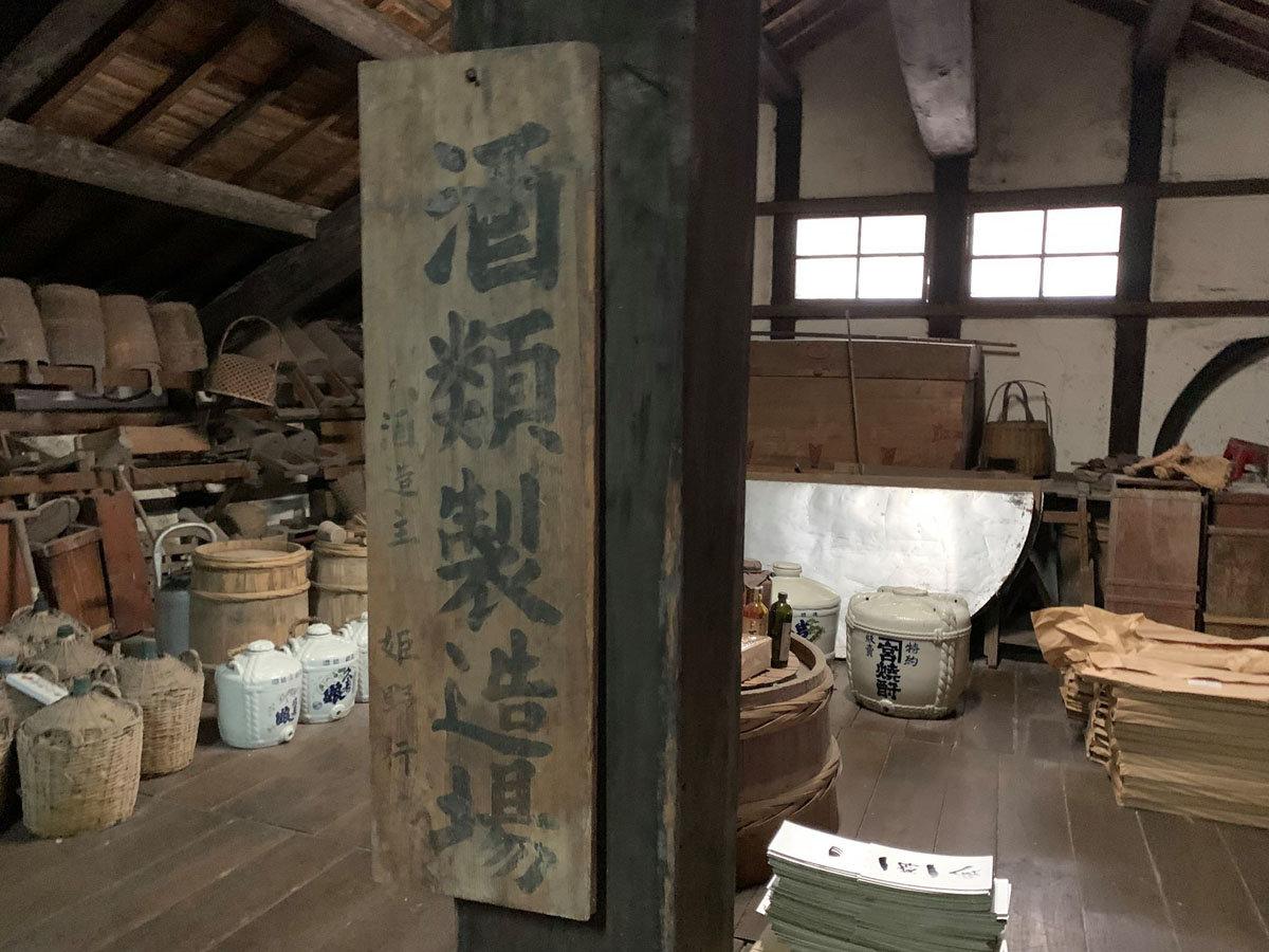 焼酎,姫泉酒造