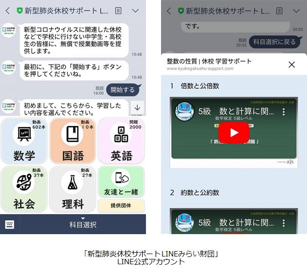 新型肺炎休校サポート LINEみらい財団,動画