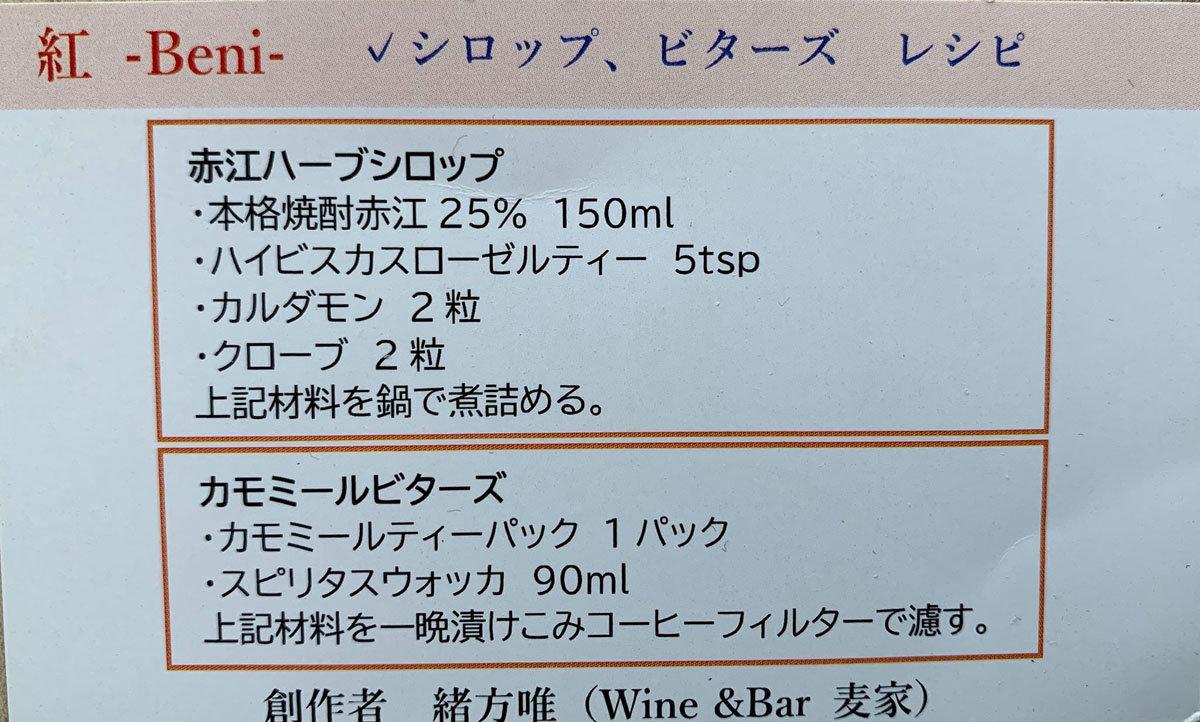 落合酒造,オリジナル焼酎カクテルレシピ