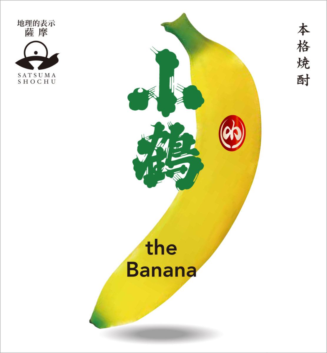 小鶴 the Banana,焼酎