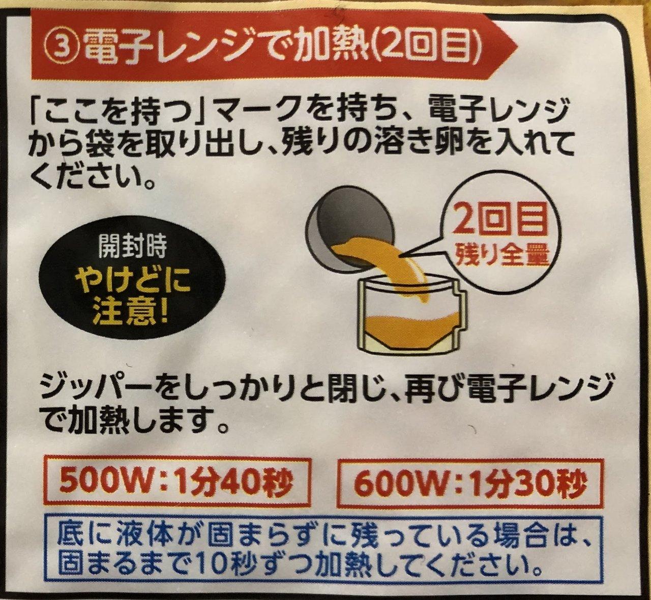 袋のままできるチキンオムライス,電子レンジで加熱(2回目)