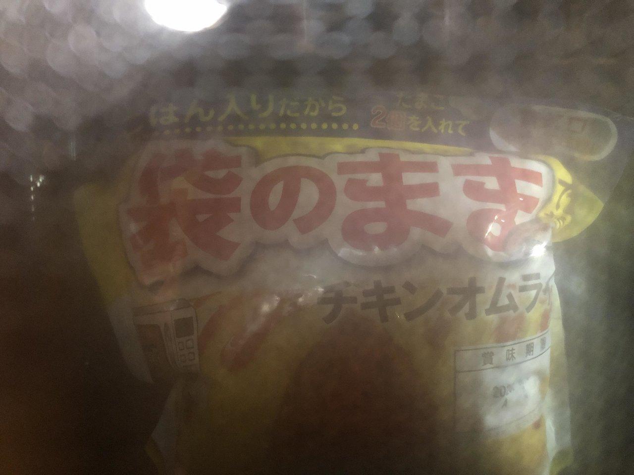 袋のままできるチキンオムライス,調理方法