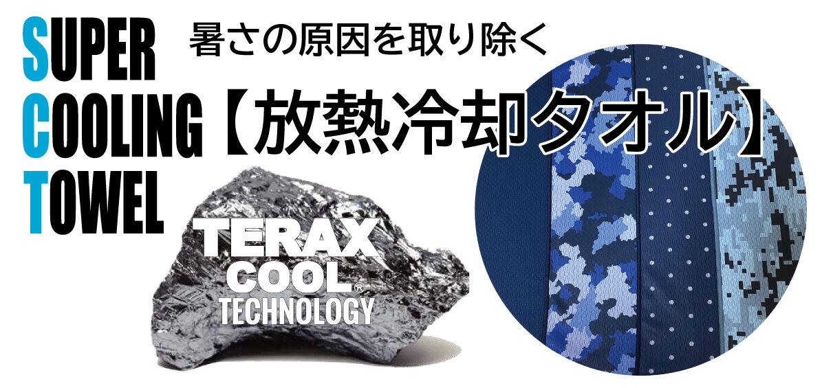 放熱冷却タオル,UPER COOLING TOWEL TERAX(スーパークーリングタオル・テラックス)