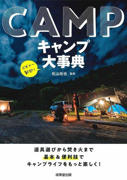 パパのおうち遊び,キャンプ大事典