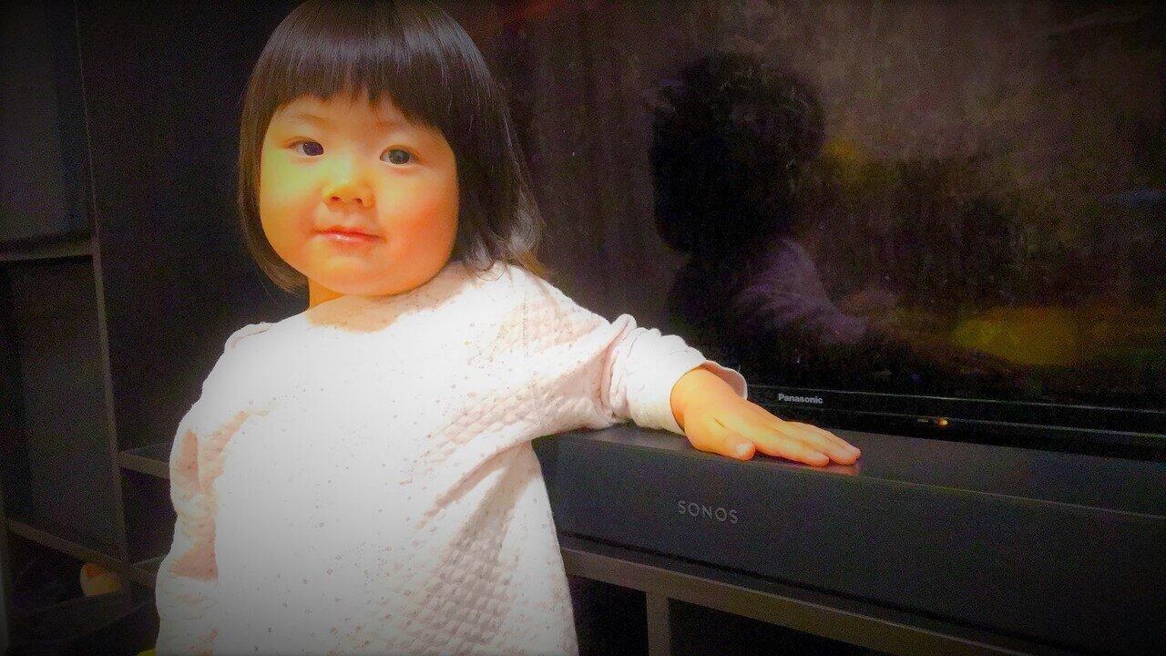 Sonos Beamと娘さん