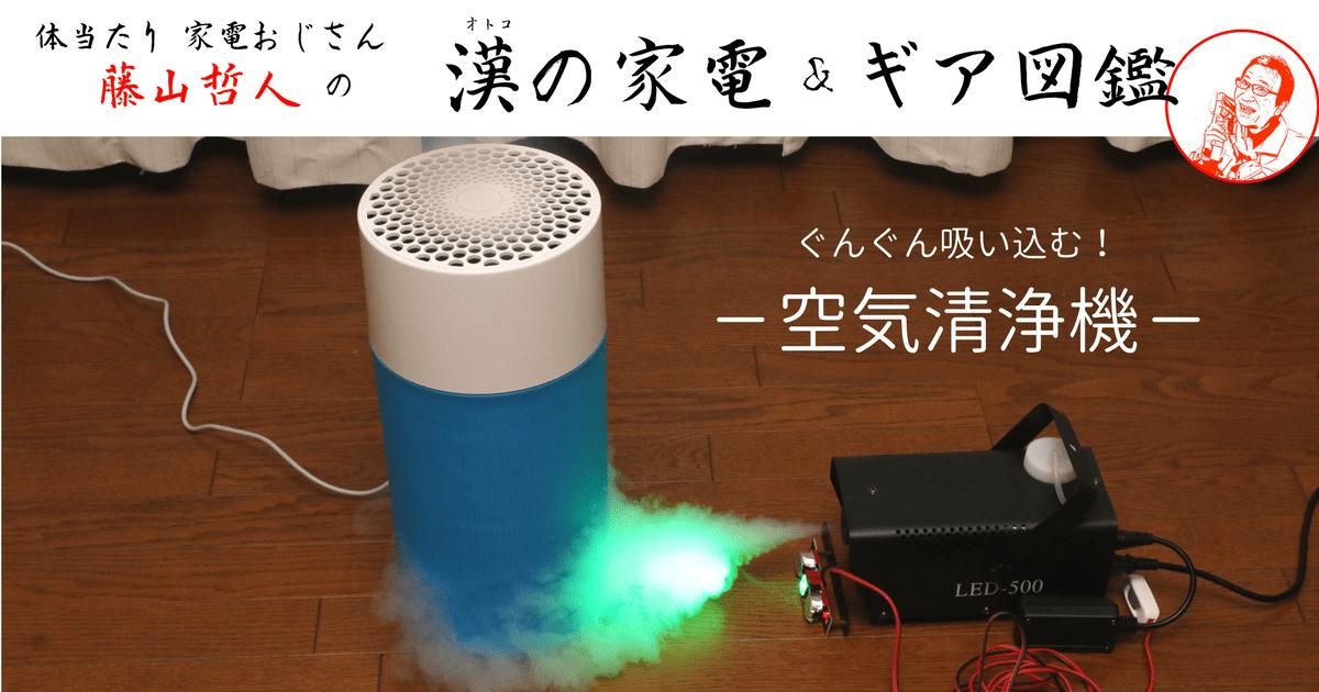 空気がキレイな専用機かつ高性能!オシャレでエコノミーなBlue Pure 411 Particle + Carbon Filter