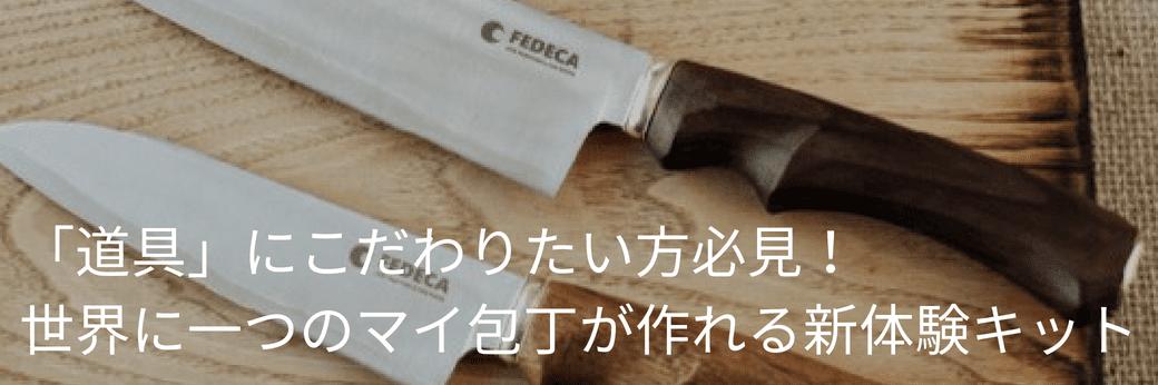 「道具」にこだわりたい方必見!世界に一つのマイ包丁が作れる新体験キット,家men