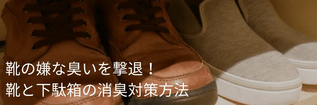 玄関,臭い,靴,下駄箱,消臭対策,家men