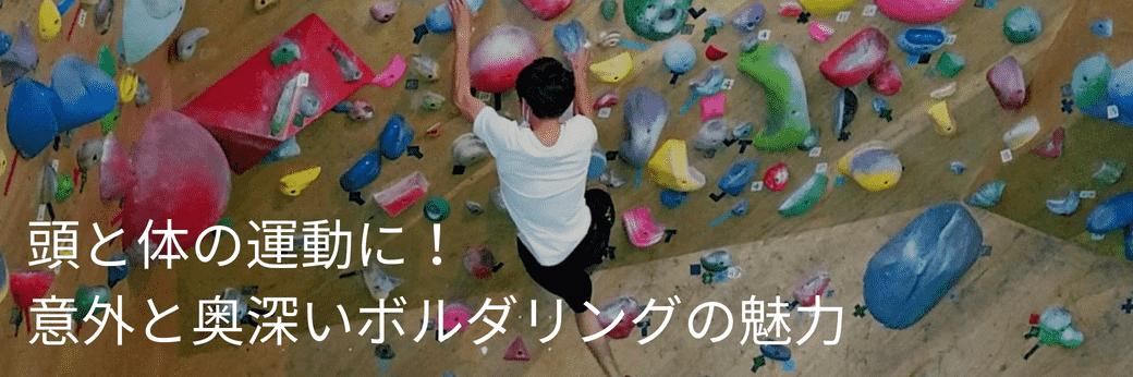 家men,ボルダリング,スポーツ,オトコの趣味活,趣味