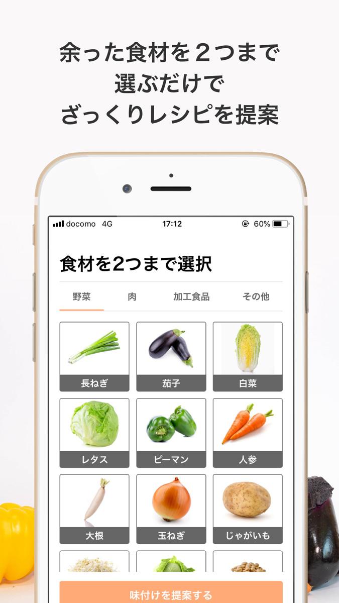家men,リリース記事,アプリ,アマリモ画面1