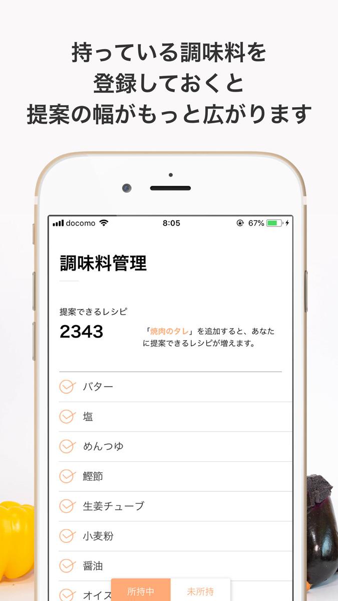 家men,リリース記事,アプリ,アマリモ画面3
