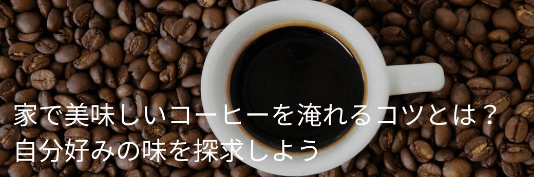 家,コーヒー,自宅