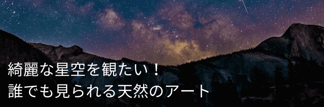 家men,星,星座,星空観賞,夜空