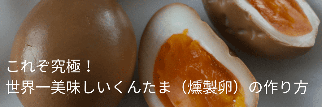 燻製卵,くんたま,作り方,家men