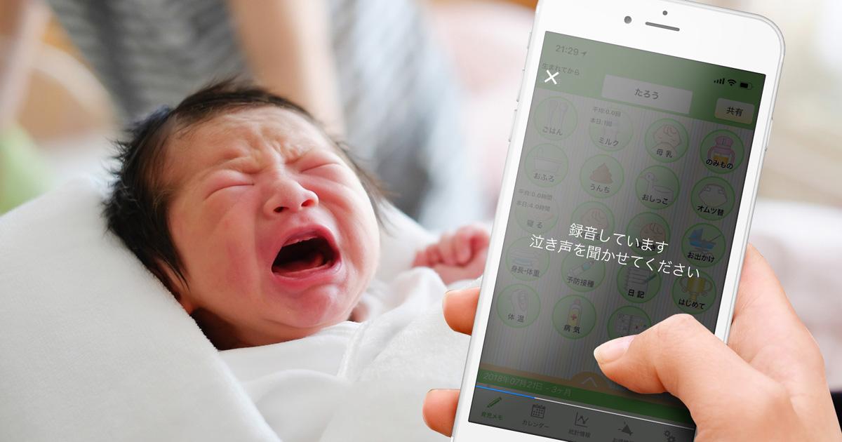 家men,赤ちゃん,泣き声,パパっと育児@赤ちゃん手帳