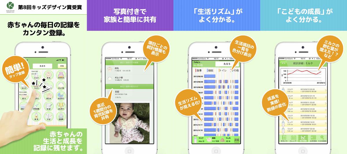 家men,リリース記事,赤ちゃん泣き声解析アプリ