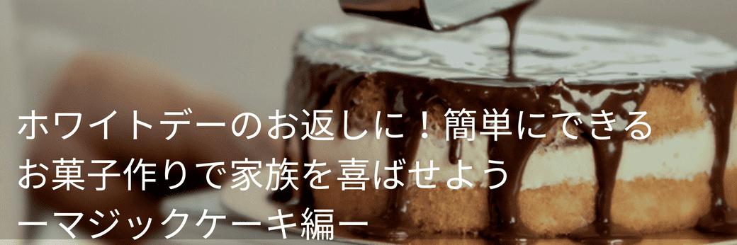 マジックケーキ,マジックケーキ 簡単,ホワイトデー,家men