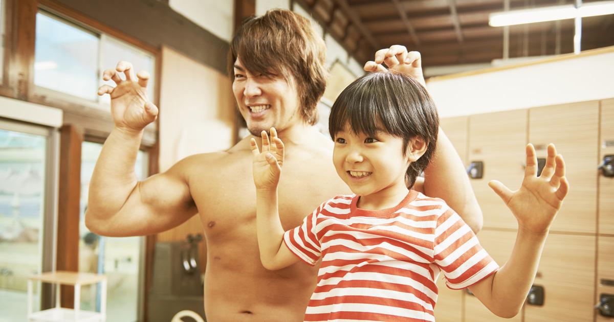 『パパはわるものチャンピオン』 | 頑張る父の背中を子どもに見せる意義
