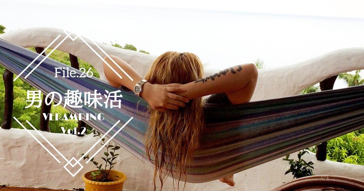 """ベランダで手軽に体験できる""""おうちキャンプ""""「ベランピング」の楽しみ方3選,家men"""
