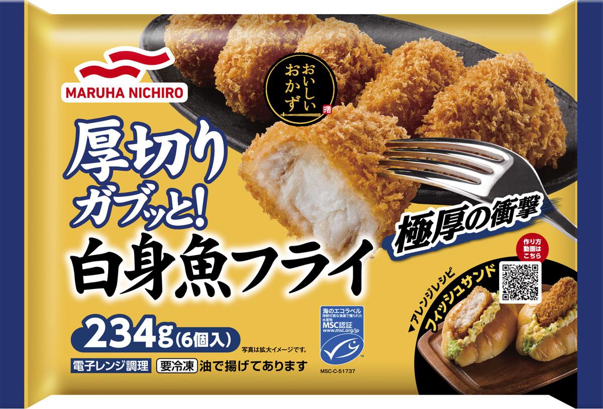 マルハニチロ,おいしいおかず,厚切りガブッと!白身魚フライ,冷凍食品,家men