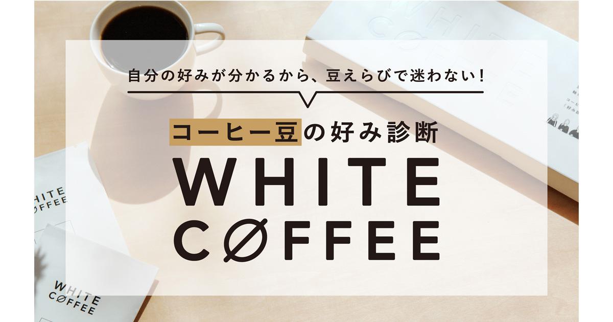 WHITE COFFEE,ホワイトコーヒー,コーヒー豆の好み診断