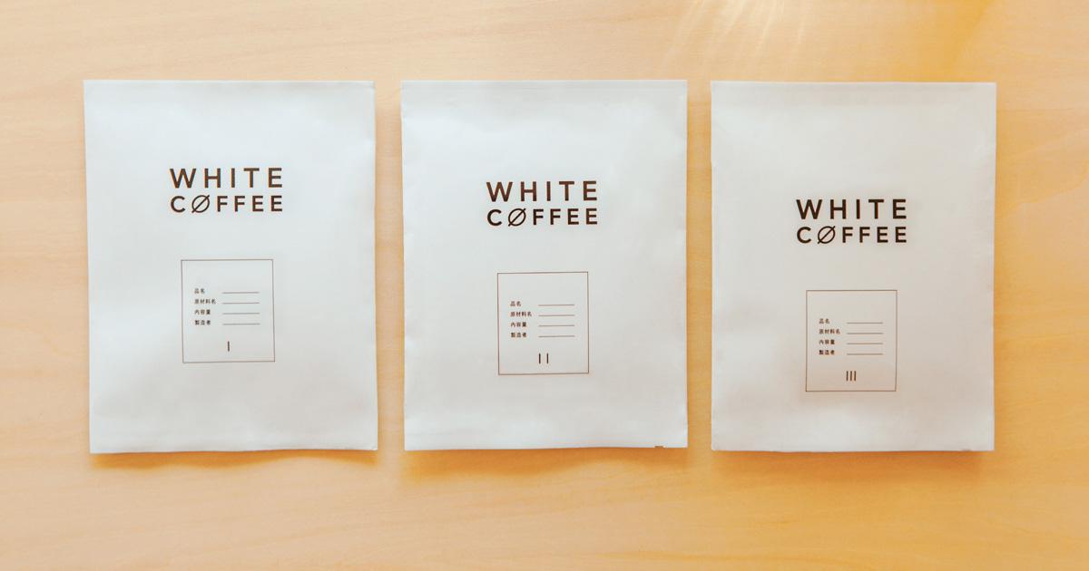 コーヒー豆好み診断キット,ホワイトコーヒー,ナチュラルコーヒー,家men