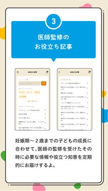 グリコ,Co 育て(こそだて)PROJECT,アプリ,こぺ,家men