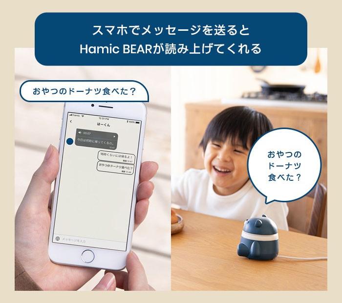 音声チャットロボット,Hamic BEAR,はみっくベア,家men