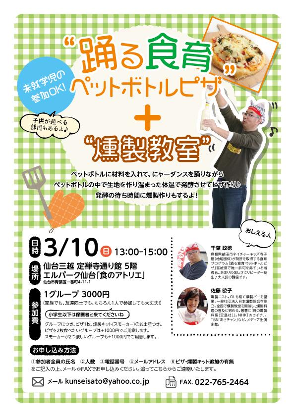 家men,踊る食育,ペットボトルピザ,料理教室,仙台