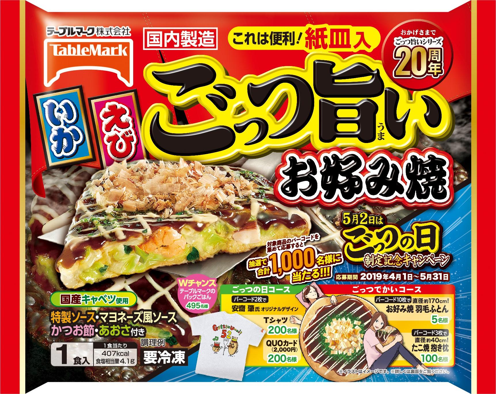 4位「ごっつ旨い お好み焼」(テーブルマーク),国民1万人がガチで投票! 冷凍食品総選挙,テレビ朝日,家men