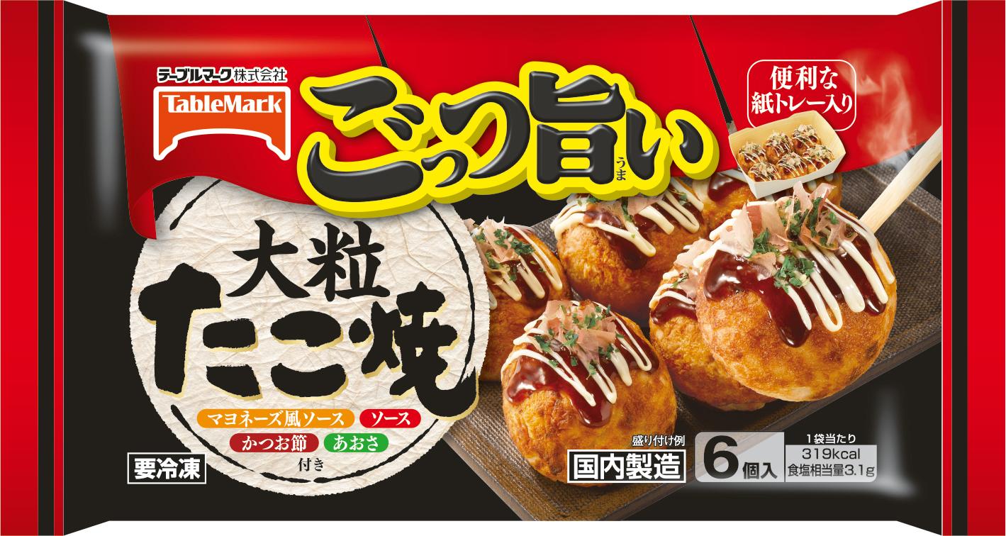 20位「ごっつ旨い 大粒たこ焼」(テーブルマーク),国民1万人がガチで投票! 冷凍食品総選挙,テレビ朝日,家men