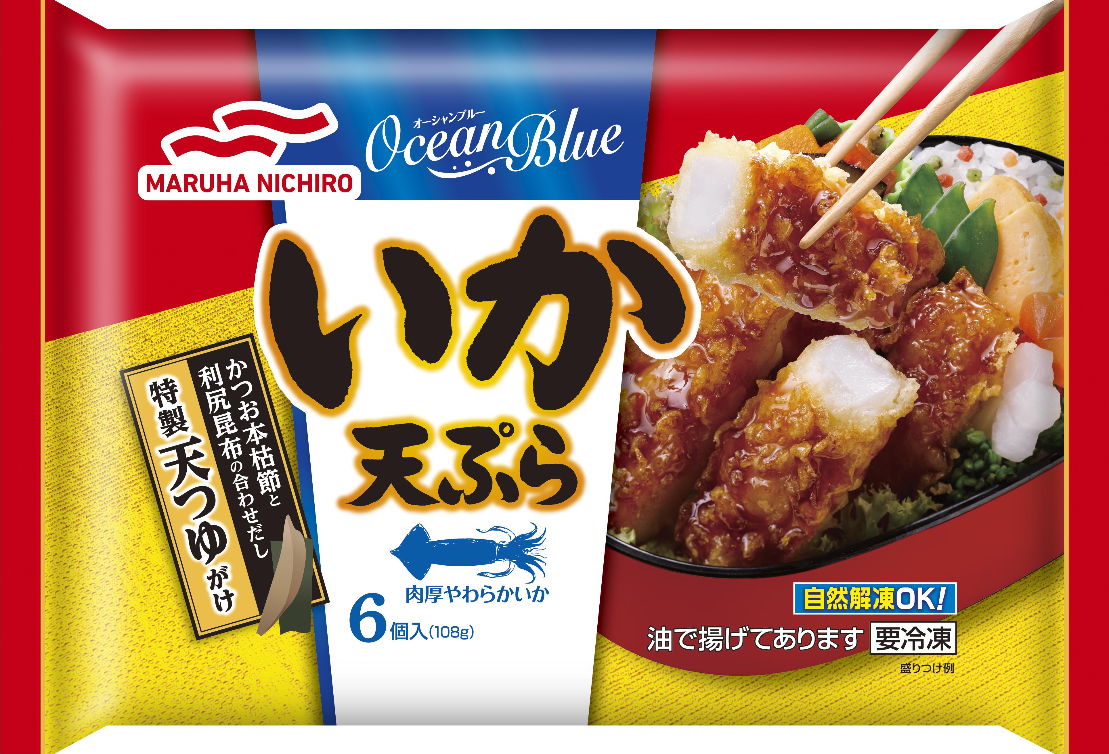 26位「いか天ぷら」(マルハニチロ),国民1万人がガチで投票! 冷凍食品総選挙,テレビ朝日,家men