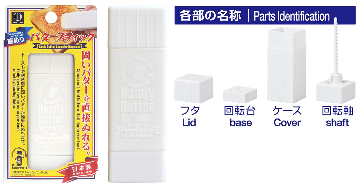 直ぬり バタースティック,バタースティック,kokubo, バター,セリア,100円